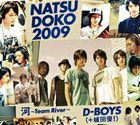 D-BOYS(+城田優!) / 夏どこ 2009(河〜Team Riverバージョン盤/3CD+2DVD) [CD]