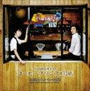 《送料無料》(オリジナル・サウンドトラック) サウンドトラック フロム コーヒープリンス1号店(CD)