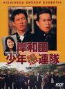 岸和田少年愚連隊(DVD) ◆20%OFF!