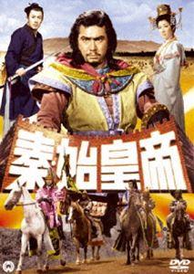 秦・始皇帝(DVD)
