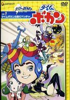おすすめロボットアニメ4位:『タイムボカン』