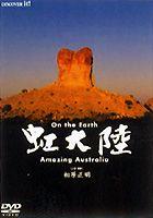 On the Earth 虹大陸 Amazing Australia(DVD) ◆20%OFF!
