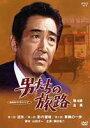 男たちの旅路 第4部 全集(DVD) ◆20%OFF!