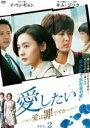愛したい〜愛は罪ですか〜 DVD-BOX2 [DVD]