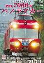 名鉄7000系パノラマカー 日本初の前面展望電車の全貌[DVD]