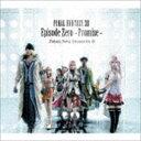 (ドラマCD) ファイナルファンタジーXIII エピソード ゼロ -プロミス- ファブラ ノヴァ ドラマティカ Ω [CD]