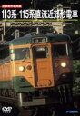 旧国鉄形車両集 113系115系近郊形直流電車 [DVD]