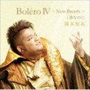 ぐるぐる王国 楽天市場店で買える「岡本知高 / BoleroIV〜New Breath〜 春なのに(CD+DVD) [CD]」の画像です。価格は1,572円になります。