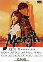 Monja(DVD) ◆20%OFF!