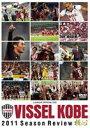 ヴィッセル神戸 2011 シーズンレビュー〜核心〜 [DVD]