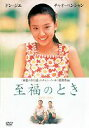 至福のとき(DVD) ◆20%OFF!
