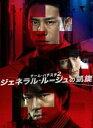 チーム・バチスタ2 ジェネラル・ルージュの凱旋 DVD-BOX(DVD) ◆20%OFF!