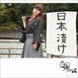 《送料無料》朝倉さや/日本漬け(CD)
