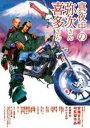 真夜中の弥次さん喜多さん DTSスタンダード・エディション(DVD) ◆20%OFF!