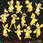 モーニング娘。/ピョコピョコ ウルトラ(初回生産限定盤C/CD+DVD ※ピョコピョコ ウルトラ(...