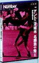 アントニオ猪木名勝負十番II [DVD]