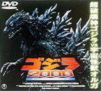 ゴジラ2000 ミレニアム [DVD]