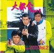 (オリジナル・サウンドトラック) 日本テレビ系放送ドラマ 大都会 PART II オリジナル・サウンドトラック Vol.2(期間限定盤)(CD)