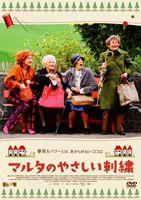 マルタのやさしい刺繍(DVD) ◆20%OFF!