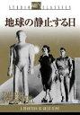 DVD『地球の静止する日』