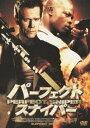 パーフェクト・スナイパー(DVD) ◆20%OFF!