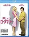 愛しのローズマリー(Blu-ray) ◆20%OFF!