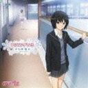 ゆかな(七咲逢)/TVアニメ アマガミSS エンディングテーマ4: 恋はみずいろ(特別盤)(CD)