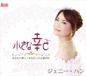 ジェニー・ハン / 小さな幸せ [CD]