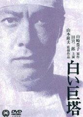 白い巨塔 劇場版(DVD) ◆20%OFF!