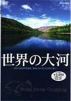世界の大河 World River Cruising〜河から見る世界遺産、秘境、壮大な大自然の数々〜 [DVD]