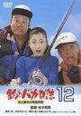釣りバカ日誌 12 史上最大の有給休暇(期間限定) ※再発売(DVD) ◆20%OFF!