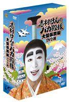 志村けんのバカ殿様 大盤振舞編 DVD箱(DVD) ◆20%OFF!