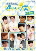 西山宏太朗の健やかな僕ら1 特装版(DVD)