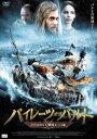 パイレーツ・オブ・バルト EPISODE1:海賊王への道(DVD) ◆20%OFF!