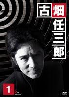 古畑任三郎 2nd season 1(DVD)