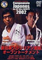ブラジリアン柔術 全日本オープン2002 [DVD]