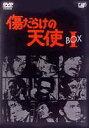 《送料無料》傷だらけの天使 DVD-BOX I(DVD)