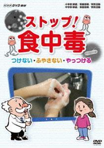 ストップ!食中毒 つけない・ふやさない・やっつける(DVD)