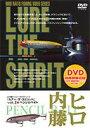 ヒロ内藤 ルアー・ザ・スピリット Vol.2 ペンシルベイト(DVD) ◆20%OFF!