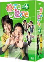 憎くても可愛くても DVD-BOX 4(DVD) ◆20%OFF!