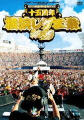 横浜レゲエ祭 2009-15周年-(DVD) ◆20%OFF!