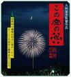 この空の花-長岡花火物語 DVDプレミアムBOX(DVD)
