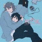 《送料無料》(ドラマCD) ドラマCD 君と僕。 あきらとこーちゃん編&陽だまり幼稚園編(CD)