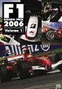 F1グランプリ 2006 VOL.1 Rd.1~Rd.6 ◆20%OFF!