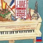 J-WAVE TOKYO MORNING RADIO モーニング・クラシックVol.2〜パリを彩ったフランスとスペインのメロディ [CD]