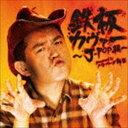 鉄板カヴァー 〜J-POP編〜 powered by ハンバーグ師匠 [CD]