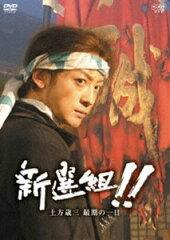 新選組!! 土方歳三最期の一日(DVD) ◆20%OFF!