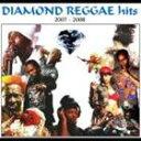 (オムニバス) DIAMOND REGGAE hits 2007 - 2008 [CD]