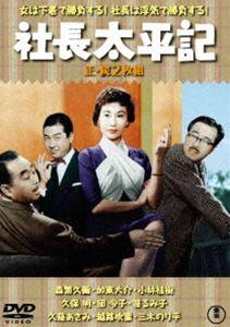 社長太平記(正・続)<東宝DVD名作セレクション> [DVD]