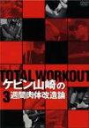 TOTAL WORKOUT ケビン山崎の3週間肉体改造論(DVD)